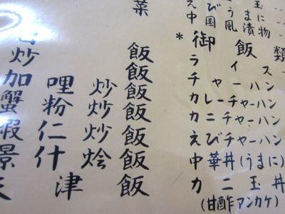 あったよ、カレーチャーハン! 加哩炒飯って漢字にすると格好いいね!