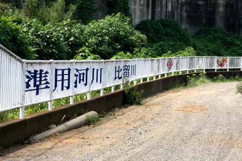 川の種別は、二級河川の下の準用河川だ