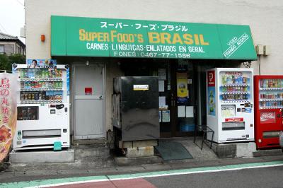 源流点近くにあったブラジル商店。綾瀬市北部には外国人居住者が多い