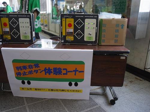 藤沢駅の体験イベントが楽しかった。