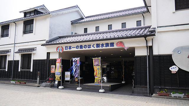 海とくらしの資料館(鳥取県境港市花町8-1)