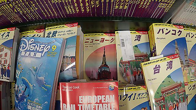 本屋の旅行ガイドコーナーではニューヨークのガイドブックが一番売れていた。やはりみんな憧れているのだ。