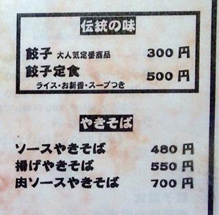 餃子&ソース焼きそばあった!!