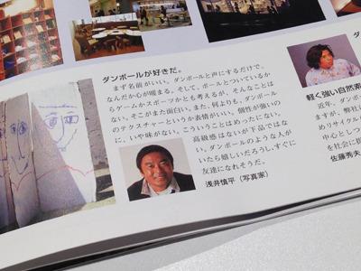 会社案内のパンフレットには浅井新平さんまでダンボールへ愛の告白をしていた。ライバル多いわ~