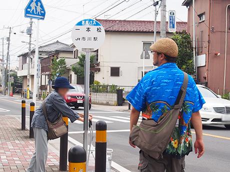 一本松バス停(千葉県市川市 京成バス)