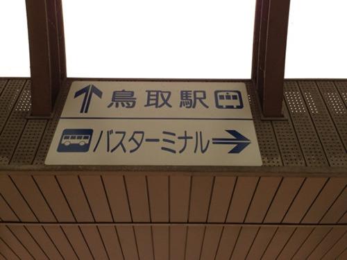 その頃、未だ電車の来ない姫路組(安藤)は鳥取にあるいろいろなものがスタバに見え始めていた。写真はスタバが入っているっぽいと思って撮ったバスターミナル。