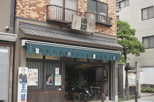 加藤畳店(湊屋)、宝暦11年(1761年)創業。