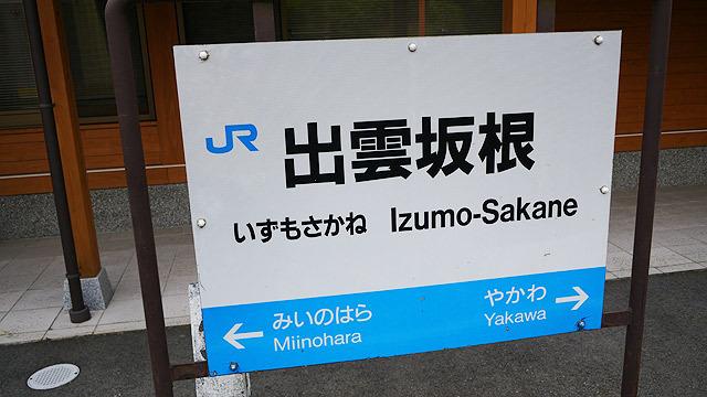 出雲坂根駅の到着