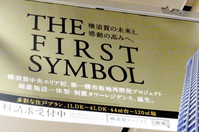 先日電車内中吊りで見かけたもの。「横須賀の未来と、感動の高みへ。」マンションポエムのお手本のようだ。ナイスポエム!