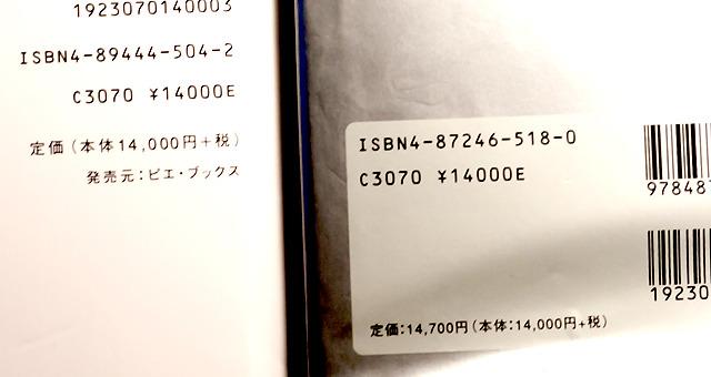 1冊14,000円というお値段!酔いしれる!