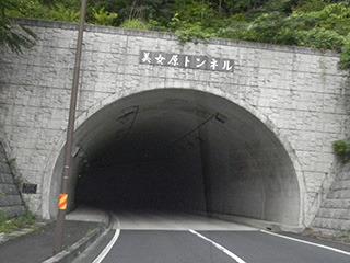 鬼の舌震とそば屋の間にあるトンネルが良い名前だった