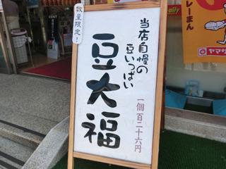 あるいは豆大福を強くプッシュする店舗もあれば