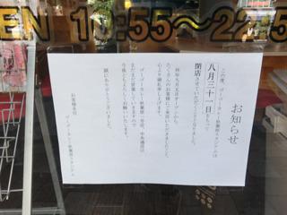 閉店のお知らせには「他2店舗をよろしく」と書いてあった