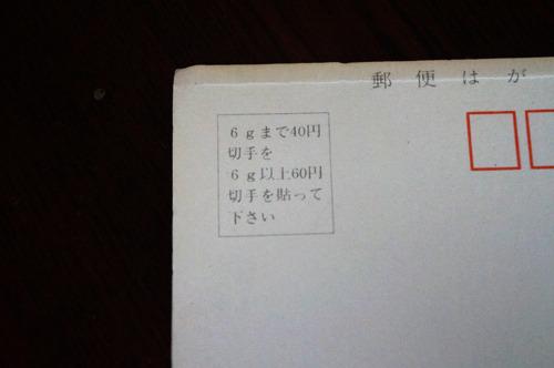 何年たっても使われることのなかったパウチはがきは切手欄に懐かしい金額が書いてあった