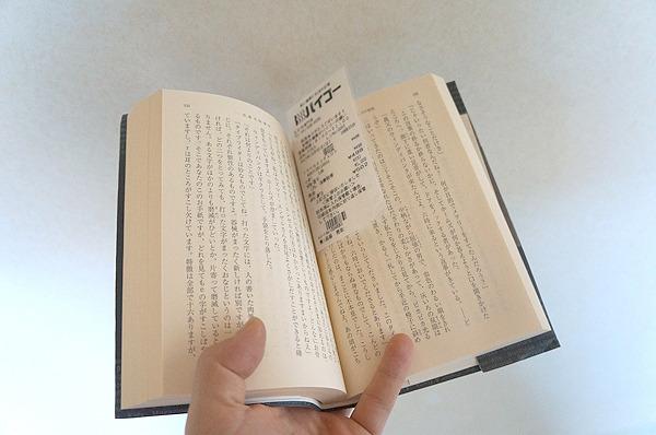 しおりがなくてやむなくレシートを本にはさむことがあるが、これなら堂々とレシートでもしおりである。