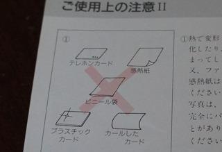 実は説明書をちゃんと読んだのは初めてだたかもしれない(すごくシンプルな説明書なのに!)
