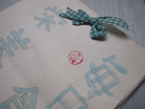 先生の押印から、昭和40年のものとわかる。(1940年ではない。それさすがに母、生まれてない)