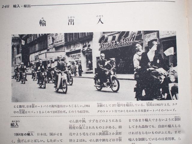 おなじく出てきた昭和41年刊の『少年朝日年鑑』にこんな写真も。オートバイ全盛期!