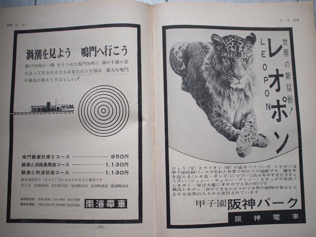 中学生向けの本らしく、南海電車、阪神電車が行楽地をアピールする。レオポンはかわいいが渦潮それでいいのか。業界っぽいことを書くと、競合を同じ見開きにあえて同時掲載するのもけっこう衝撃である。