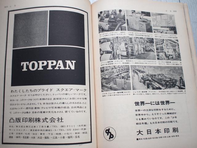 凸版印刷VS大日本印刷