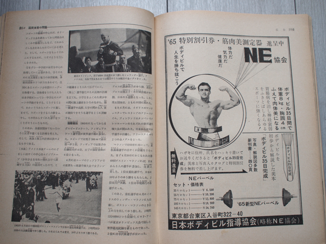 そして東京オリンピックのページの横に、日本ボディビル指導協会。「ボディビルで人生を勝ち抜こう」とある。「筋肉美測定機進呈中」ともある。声に出したくなる日本語である。