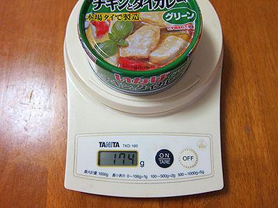 例えばタイカレーの缶詰は174g。極食5食分の重さである。