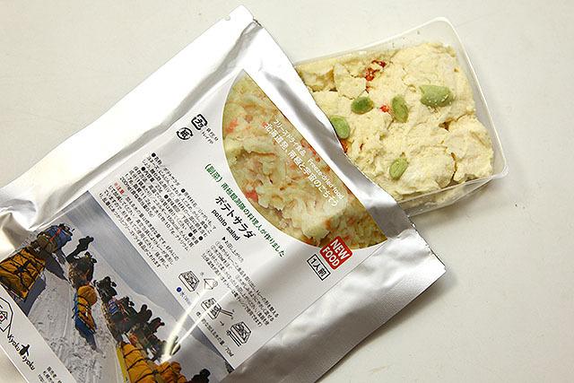 山で食べるポテトサラダはどうしてやたら美味しいんだろう。体が炭水化物を求めてる?