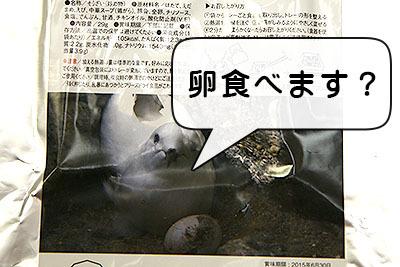 これは海鮮たまごあんかけのパッケージ。卵を温める親鳥の写真である。切ない。
