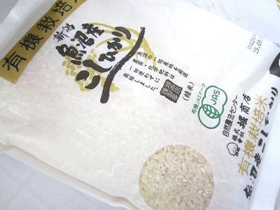 悩んだすえ、高額米を買いました。1キロ1480円。
