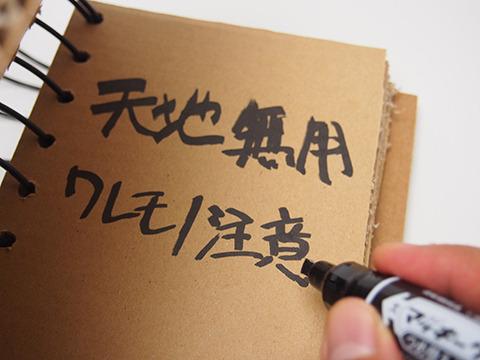 授業中、手元にマーカーしか筆記具が無くても大丈夫。