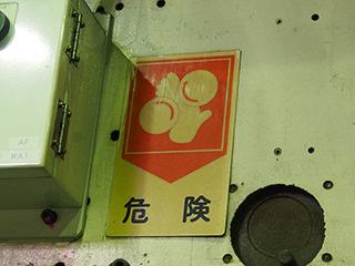 山田ダンボールさんの工場にあった、本気で怖い注意マーク。