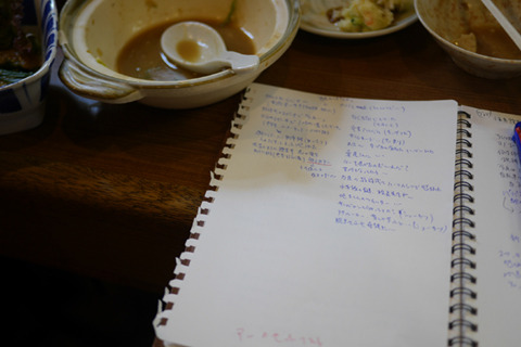 お互いのアーしやすい思い出を書き出し、思い出しアー・セットリストを作成する。やってることはほぼカウンセリングである