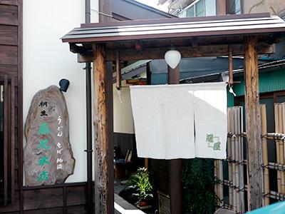 桐生市にある「藤屋本店」さんのひもかわでした!