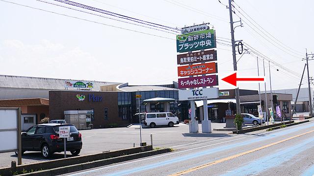 ちっちゃなレストラン(鳥取県東伯郡琴浦町逢束806 新鮮市場プラッツ内)