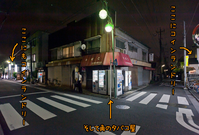ちなみに、ここ、さきほどのアパート併設型コインランドリーのすぐそば。そして、角には「角のタバコ屋」が。素敵な街角。