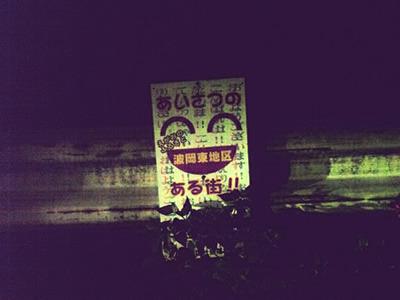 まったく関係ないが、帰り道に見かけた看板がものすごく怖かった。