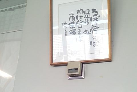 壁にかかっているのは相田みつをの詩や歴代交通安全ポスター