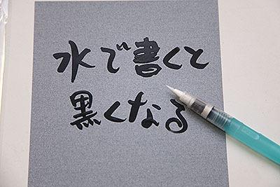 別売りの筆ペンには水を入れてある。水で書くやいなや、墨で書いたように黒くなるのだ。