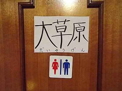 プリントアウトされた記事は大草原内に貼られています。トイレです。モンゴルだとそう言うのか。