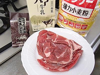 材料は小麦、羊肉、プーアール茶、牛乳、タマネギ、塩コショウ、水。