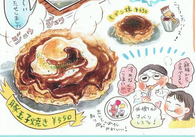 イシヤマさんが食い物を描くと、さらに過剰なシズル感が加わる