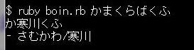 寒川は神奈川の町名。ここに地名を入れてくるのか