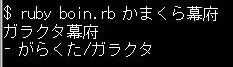 鎌倉時代にヤフーニュースがあったらのコメント欄に書かれてそうな揶揄