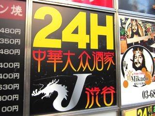 あった、あった。渋谷J(ジェイ)! なんとH&Mの向かいにあります。好立地。