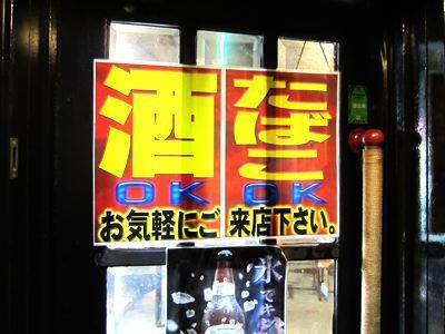 お店の入り口。酒オーケーって言われなくても…飲みますよ?