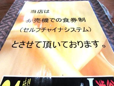セ、セルフチャイナシステム? 要するに食券ってことですよね? 富士そば的な。