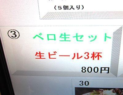 1杯267円くらいか? 安!