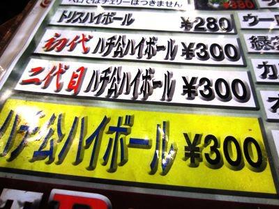 渋谷っぽい、コンパっぽいお酒だったのね。