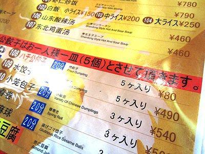 餃子はやっぱり安い。