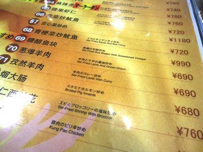 あとのメニューは、中華街より、ひとまわり安い感じかな?